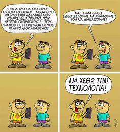 Funny Greek, Funny Pins, Funny Stuff, Funny Cartoons, Lol, Comics, Quotes, Humor, Funny Things