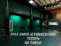 Наши партнеры - студия танца Завоd открыли новые направления - pole dance и кикбоксинг. Если вы хотя бы раз были в студии, то точно понимаете, что эти виды как нельзя кстати вписываются в великолепный интерьер. Танцуйте и тренируйтесь на Заводе!)  https://www.fitmost.ru/studioinfo/94/zavod-dance-centre-m-kutuzovskaya