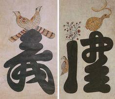 朝鮮民画をみる楽しみ!: いづつやの文化記号