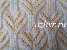 Схема ажурного вязания спицами для женщин   АЖУР - схемы узоров