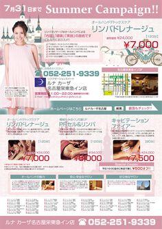 ルナカーザ名古屋店「Summer Campaign!!」(~2014.07.31)