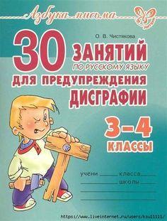 Rubrics, Kids Education, Learning, Early Education, Study, Address Books, Teaching, Studying, Education
