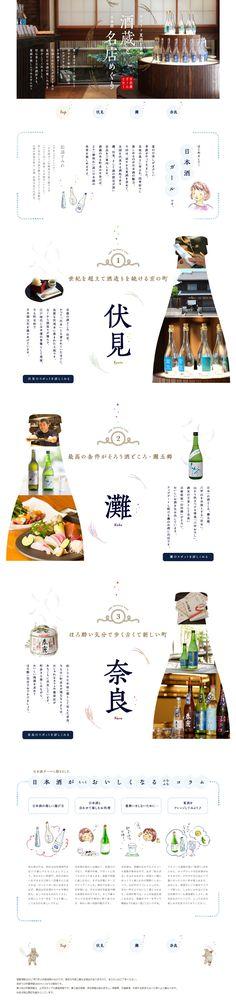 キリリッ夏酒を求めて 酒蔵と日本酒名店めぐり|WEBデザイナーさん必見!ランディングページのデザイン参考に(シンプル系)
