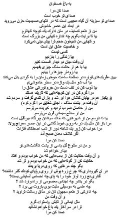 persian love poem (I have no idea what it says; it's just so pretty.)