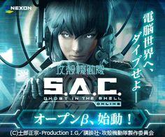 攻殻機動隊 S.A.C. ONLINE 電脳世界へ、ダイブせよ―のバナーデザイン