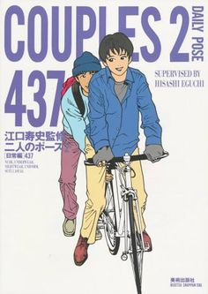 Couples 2: Daily Pose 437 (Vol 2) by Hisashi Eguchi