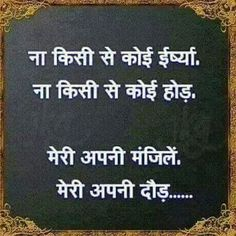 Hindi Quotes On Life, Wisdom Quotes, True Quotes, Shyari Quotes, People Quotes, Hindi Shayari Life, Hindi Shayari Inspirational, Motivational Shayari, Hindu Quotes