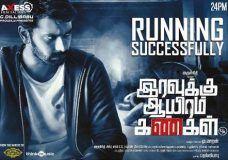 Iravukku Aayiram Kangal 2018 Hdrip 720p Tamil Movie Watch Online Tamil Movies Online Tamil Movies Download Free Movies Online