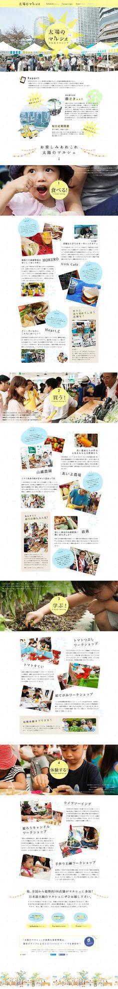 日本最大級規模の定期開催型マルシェである「太陽のマルシェ」。「食べる・買う・学ぶ・体験」ができる新しい都市型マルシェの情報を随時更新中。