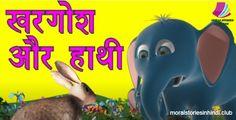 मोरल स्टोरीज इन हिंदी (Moral Stories in Hindi) में आपका स्वागत है। दोस्तों, आज जो कहानी सुनाने जा रहा हूं उसका नाम है Khargosh Aur Hathi Ki Kahani। यह एक Moral Stories In Hindi For Class 5 का कहानी है....आशा करता हूं कि आपको बेहद पसंद आयेगा।तो चलिए शुरू करते है आजका कहानी Khargosh Aur Hathi।Moral Stories In Hindi For Class 5 | Khargosh Aur Hathi Ki Kahaniआओ, बच्चों! आज मैं आपको कुछ हाथियों और खरगोशों की कहानी बताऊंगा। एक बार जंगल में हाथियों का एक समूह रहता था। एक अकाल पड़ी जगह Moral Stories In Hindi, Morals, Movie Posters, Film Poster, Popcorn Posters, Film Posters, Poster