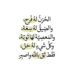 @_vianso - أنشر هذه الصور في حسابك ليقرأها متابعيك و تكسب أجرهم بإذن الله - الدال على الخير كفاعله. ادعوا لنا بالتوفيق و النجاح كلما مررتم من هنا جزاكم الله خيرا. #دعاء_المسلم #doaamuslim @doaamuslim #أدعية #أذكار