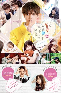Korean Drama, Couple Goals, Kiss, Japanese, Couples, Movies, Movie Posters, Japanese Language, Films