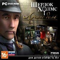 Шерлок Холмс. Лучшие дела. Коллекция игр