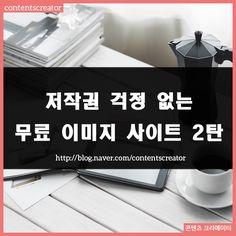 1탄에 이어 저작권 걱정 없는 무료 이미지 사이트 2탄을 소개합니다. <이미지 출처 : 홈페이지 캡처>... Web Design, Smart Design, Graphic Design, Fashion Website Design, Image Sites, Vintage Pictures, Banner Design, Website Template, Portfolio Design