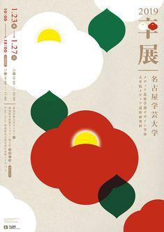 Japan Poster Line - - Japan City Future - Japan Design, Japan Graphic Design, Japanese Poster Design, Graphic Design Posters, Graphic Design Illustration, Graphic Design Inspiration, House Illustration, Dm Poster, Poster Layout