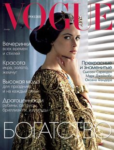 Обложки Vogue Россия за 10 лет [бонус 10 самых оригинальных обложек]