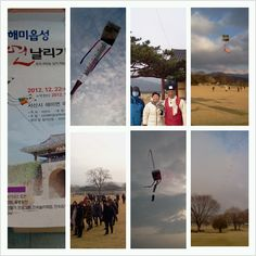 2012년 해미읍성 연날리기 --기네스북 등재, 궁인창 촬영