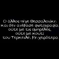 Funny Greek, Thessaloniki, My Town, Instagram Quotes, Funny Moments, Funny Shit, Greece, Funny Pictures, Funny Quotes