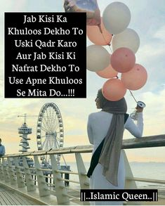 Islamic Quotes Wallpaper, Islamic Love Quotes, Urdu Quotes, Me Quotes, Qoutes, Couples Quotes Love, Couple Quotes, Secret Love Quotes, Best Urdu Poetry Images