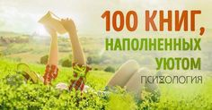 VK is the largest European social network with more than 100 million active users. Library Books, Self Development, Bookmarks, Book Worms, Books To Read, Homeschool, Entertaining, Thoughts, Motivation