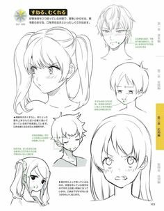 Manga Tutorial, Manga Drawing Tutorials, Drawing Techniques, Art Reference Poses, Design Reference, Drawing Reference, Anatomy Reference, Figure Drawing, Facial Expressions Drawing