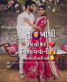 Ha to pad ek var kana. Radha Krishna Love Quotes, Love Shayri, Love Wishes, Gujarati Quotes, Wife Quotes, Love Pictures, Photography Poses, Physics, Inspirational Quotes
