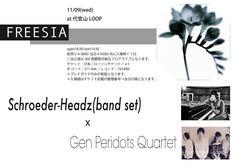 明日11/9(水)代官山LOOP、Gen Peridots Quartetとのツーマンライブです。 Schroeder-Headz w/須藤優(Ba)、鈴木浩之(Dr)の編成です。 OPEN 18:30 / START 19:30