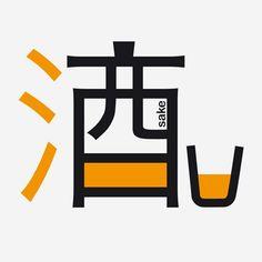 Japanese kanji art - sake - by http://creativeroots.org/2012/10/japanese-kanji-t-shirts/