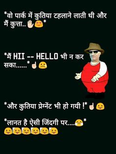 Jokes Sms, Funny Jokes In Hindi, Jokes Quotes, Funny Tweets, Qoutes, Funny Quotes, Mahadev Quotes, Clean Funny Jokes, Funny Pick
