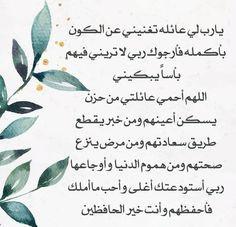 دعاء الفجر You Are Beautiful Quotes Beautiful Quotes You Are Beautiful