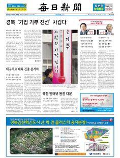 [매일신문 1면] 2014년 12월 23일 화요일