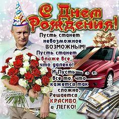 Diy Postcard, Hello Memes, Happy Memes, Russian Memes, Im Stupid, Cartoon Profile Pics, Cute Love Memes, Happy Birthday Funny, Funny Relatable Memes