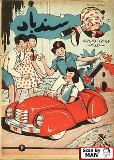 Magazines,Books,... old covers/Arabic