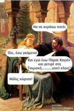 Ancient Memes, Funny Greek Quotes, Funny Times, Beach Photography, Funny Photos, More Fun, Things To Think About, Life Quotes, Jokes