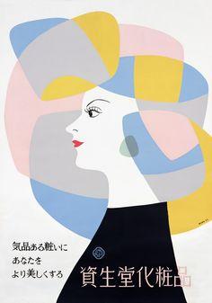 山名文夫 資生堂ポスター〈1955年〉(資生堂企業資料館所蔵) Retro Design, Graphic Design, Art Deco, Shiseido, Vintage Advertisements, Illustration Art, Geek Stuff, Diagram, Japan