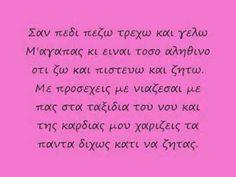 Giorgos PapadopouLos-Gia tin agapi s! + lyrics.mp4 - YouTube