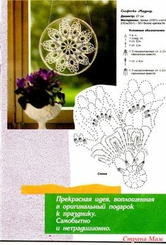 World crochet: Decoration album on Yandex. Art Au Crochet, Mandala Au Crochet, Crochet Snowflake Pattern, Crochet Circles, Crochet Snowflakes, Crochet Round, Doily Patterns, Thread Crochet, Crochet Motif