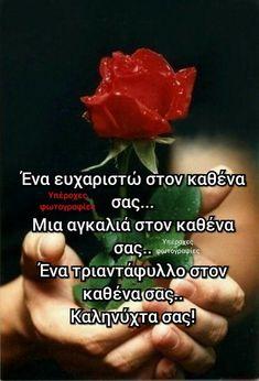 Good Night, Good Morning, Night Photos, Thankful, Friends, Beautiful, Decor, Nighty Night, Buen Dia