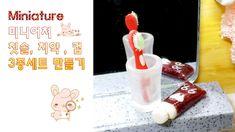 [욕실채우기 9탄] 미니어쳐 칫솔& 치약&투명컵 3종세트 만들기 - miniature  toothbrush & toothpaste...