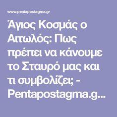 Άγιος Κοσμάς ο Αιτωλός: Πως πρέπει να κάνουμε το Σταυρό μας και τι συμβολίζει; - Pentapostagma.gr : Pentapostagma.gr Christian, Christians
