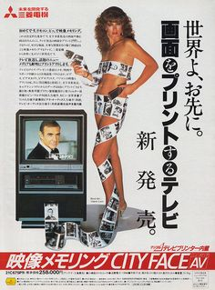 A Japanese ad for the Mitsubishi City Face AV Old Advertisements, Retro Advertising, Retro Ads, Vintage Ads, Vintage Posters, Vintage Television, Valerie Leon, Japan Design, Audio