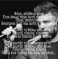 Είμαστε ένα τίποτα χωρίς εσένα!! ️️ #2χρονιαλειπεις Greek Quotes, Song Quotes, Music Is Life, Just Love, The Secret, My Life, Lyrics, How Are You Feeling, Feelings