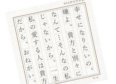 9文字×6行の極小原稿用紙に書かれた、「54字の物語」が話題を集めている。純愛物語やホラー、巧妙なSF仕立て、反対の行から読んでも意味が… Funny Pictures, Knowledge, Language, My Love, Words, Journey, Nice, Fanny Pics, Funny Pics