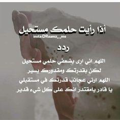 DesertRose,;,اللهم آااامين,;, Islam Beliefs, Islam Hadith, Islam Religion, Duaa Islam, Islam Quran, Islamic Teachings, Alhamdulillah, Muslim Quotes, Religious Quotes