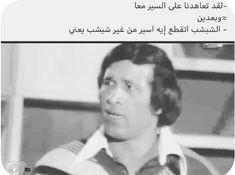 ضحك حتى البكاء ضحك جزائري ضحك حتى البول ضحك معنى ضحك اطفال فوائد الضحك ضحك Meaning الضحك في المنام نكت In 2020 Funny Arabic Quotes Fun Quotes Funny Funny Picture Jokes