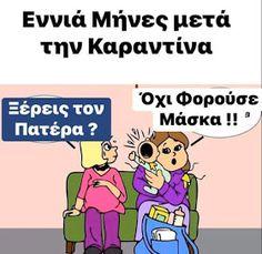 Funny Greek Quotes, Beach Photography, Lol, Mexico, Family Guy, Jokes, Comics, Minions, Fictional Characters