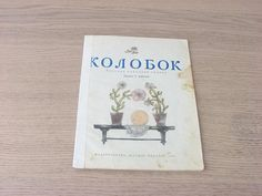 Old USSR baby book KOLOBOK 1983 Measurements: cm) This book have very beautiful traditional russian illustrations. average vintage condition Please see photos. Vintage Children's Books, Childrens Books, Trending Outfits, Handmade Gifts, Baby, Children's Books, Kid Craft Gifts, Children Books, Handcrafted Gifts