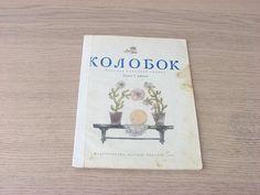 Old USSR baby book KOLOBOK 1983 - Vintage children's book