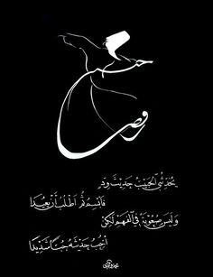 Rumi Love Quotes, Sufi Quotes, Arabic Love Quotes, Poetry Quotes, Weird Words, Love Words, Citations Rumi, Arabic Poetry, Miss You Dad