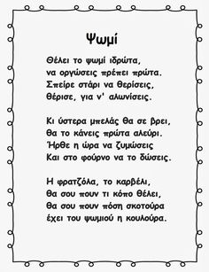 Preschool Education, Preschool Classroom, Autumn Activities, Toddler Activities, Learn Greek, Kindergarten Songs, Greek Language, Greek Alphabet, Environmental Education